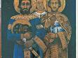 Milić od Mačve, Kníže Lazar a kněžna Milica se svými kláštery, 1988