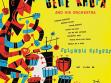 Jim Flora, Gene Krupa And His Orchestra, 1947, obal hudebního alba, repro:  Irwin Chusid