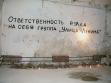 Alla Girik, Oksana Šatalova (The Lenin Street Group, Kazachstán). Zodpovědnost na sebe bere The Lenin Street Group (Responsibility assumed The Lenin street Group), 2005, instalace. Repro: Alena Boika